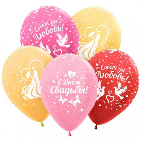 Гелиевые шары (12''/30 см) С Днем свадьбы!, ассорти