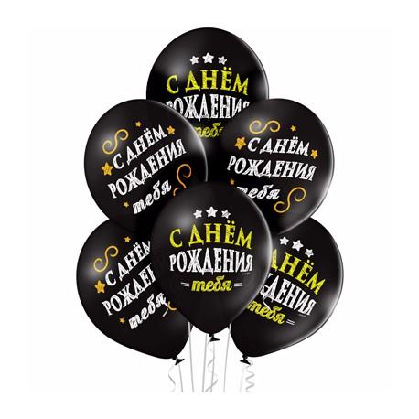 """Гелиевые шары (12''/30 см) """"С Днем рождения"""", черные"""