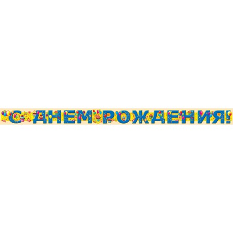 """Гирлянда С Днем Рождения """"Вкусный праздник"""""""