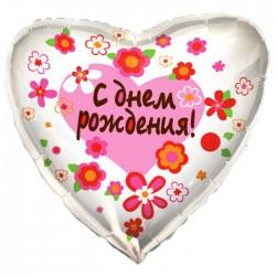 """Шар фольгированный сердце (16''/40 см) С днем рождения """"Цветы"""""""