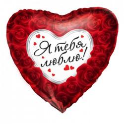 """Шар фольгированный сердце (16''/40 см) """"Я тебя люблю!"""" розы"""