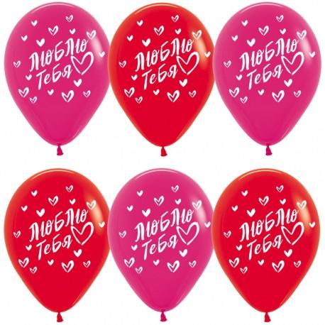 Гелиевые шары (12''/30 см) Люблю тебя, ассорти