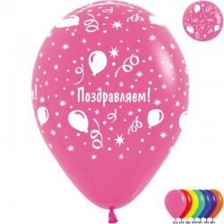 Гелиевые шары (12''/30 см) Поздравляем!, ассорти