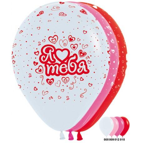 Гелиевые шары (12''/30 см) Я люблю тебя, ассорти