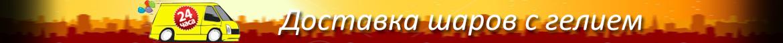 Круглосуточная доставка шаров с гелием по Ярославлю